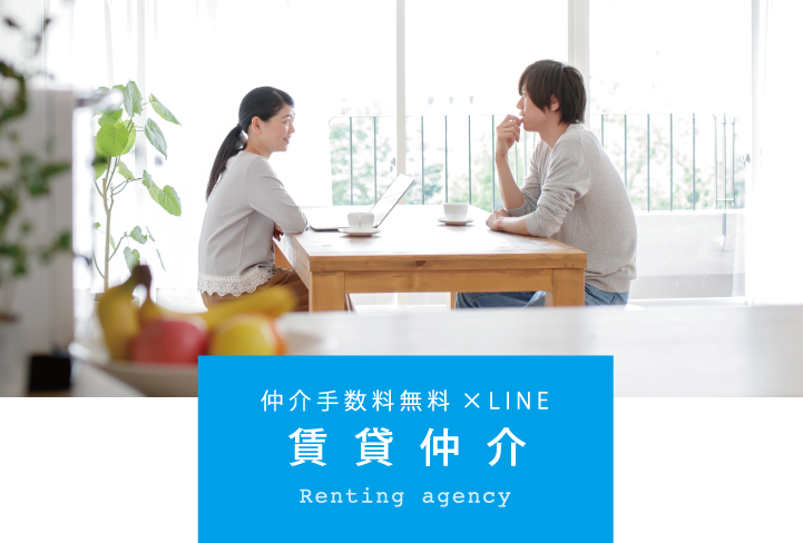 賃貸仲介 Renting agency