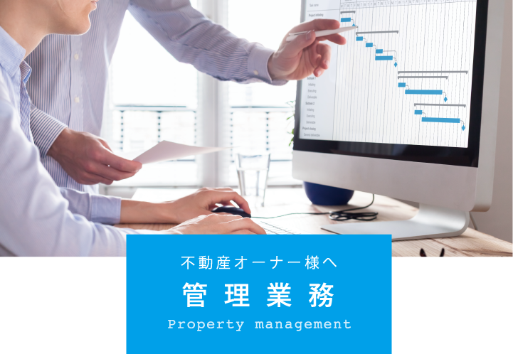 建物管理 Property management